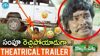Sampoornesh Babu's Kobbari Matta Theatrical Trailer ||  KobbariMatta || Shakeela || Steven Shankar - IDREAMMOVIES