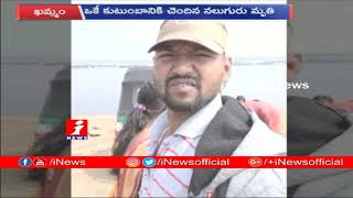 4 Members Of Same Family Lost Lives At Road Mishap | Khammam | iNews - INEWS