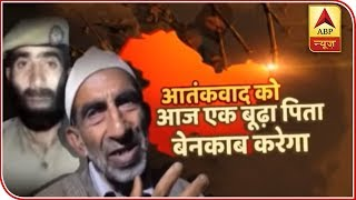 Ghanti Bajao: Martyr SPO Nisar's father placed his skull cap at terrorists feet to save his son - ABPNEWSTV