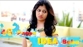 4G Paapa Idea Babu - New Telugu Comedy Short Film 2018 - YOUTUBE