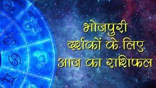 Bhojpuri Dainik Rashifal, भोजपुरी दर्शकों के लिए आज का राशिफल; राशिफल 24th अप्रैल 2019 - ITVNEWSINDIA