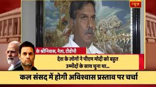 PM Modi has lost the trust of this country, says TDP minister K Srinivas - ABPNEWSTV