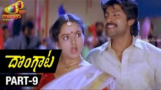 Dongata Full Movie - Part 9/12 - Legend Jagapathi Babu, Soundarya, Brahmanandam - MANGOVIDEOS