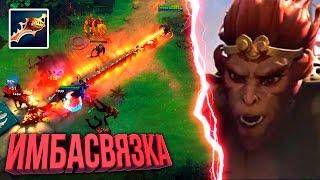 МАНКИ КИНГ С РАПИРОЙ + СЛАРДАР = ИМБАСВЯЗКА 7.00 ДОТА 2 (gg.bet)