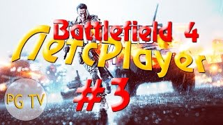 PG TV | ЛетсPlayer - Играем в Battlefield 4 (Летсплей/Прохождение) (#3)