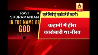 PNB Scam: Writer Ravi Subramanian's book 'In the Name of God' story resembles Nirav Modi's - ABPNEWSTV