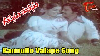 Kannullo Valape Song from Guppedu Manasu Telugu Movie | Sarath Babu | Sujatha | Saritha - TELUGUONE