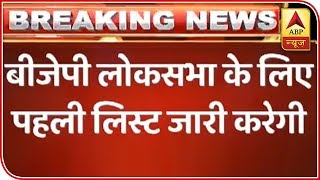 BJP Likely To Release First List Of Lok Sabha Candidates Today At 7 PM | ABP News - ABPNEWSTV