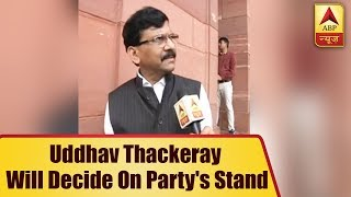 Shiv Sena leader Sanjay Raut says, Uddhav Thackeray will decide on party' stand on no-conf - ABPNEWSTV