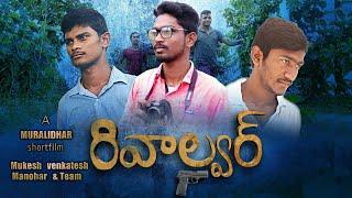 REVOLVER   telugu shortfilm   directed by MURALIDHAR - YOUTUBE