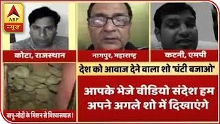 Public Opinion: ''Strict action should be taken in fraud surrounding Swachh Bharat mission - ABPNEWSTV