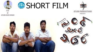 Friend Ante Videra - Latest Telugu Short Film 2018    Directed By Atluri Ravi Kumar - YOUTUBE