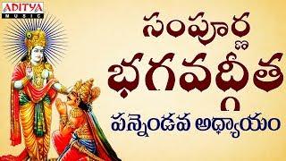 Sampoorna Bhagavad Geeta - Bhakti Yogam   Chapter - 12   Arjun, Shiva Sri Sharma - ADITYAMUSIC