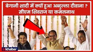 Shivraj Singh क्यों अपनी पार्टी का कार्यक्रम छोड़कर कमल नाथ के शपथ समारोह में विजयी मुद्रा में दिखे - ITVNEWSINDIA