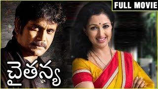 Chaitanya Superhit Telugu Full Movie (1991) | Nagarjuna | Gautami | Silk Smitha | Raghuvaran - RAJSHRITELUGU
