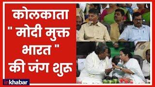 Mamta's Rally in Kolkata: PM नरेंद्र मोदी के खिलाफ विपक्ष एकजुट,कमांडर के बिना ही जंग का ऐलान - ITVNEWSINDIA