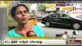 Public Opinion 29-07-2014 Puthiya Thalaimurai TV Show