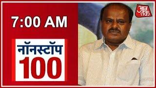 Nonstop 100 | Kumaraswamy Cabinet To Be Decided Today In Congress-JDS Meeting - AAJTAKTV