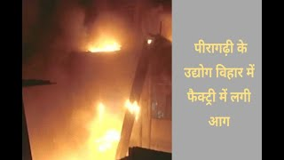 In Graphics: Efforts to douse flames at a factory in Delhi's Udyog Nagar continue. 27 fire - ABPNEWSTV