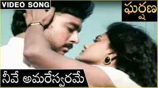 Neeve  Amaraswarame Song - Gharshana Movie | Prabhu | Karthik | Amala | Nirosha - RAJSHRITELUGU