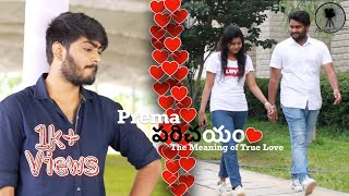 Prema Paricheyam || New Telugu Short Film Trailer || 2019 - YOUTUBE