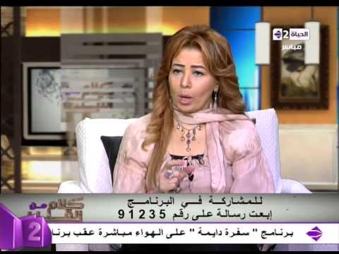 كلام من القلب - د.إيمان فكري - وصفات طبيعية لتكبير الثدي - Kalam men El qaleb - حواء توداي