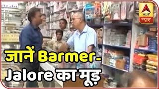 Bharat Yatra- Part 2: Watch desh ka mood from Barmer-Jalore - ABPNEWSTV