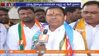 Mahakutami Candidate Yarra Shekar Face To Face Over Winning Chance In Mahabubnagar | iNews - INEWS