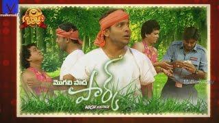 Telugu Comedy Show - 'Kiraak' - 14 : 'Mogali Podha Park' (High voltage) - MALLEMALATV