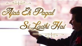 Pankaj Udhas | Ajab Ek Pagal Si Ladki Hai (Lyric Video) | Khamoshi Ki Aawaz - HUNGAMA