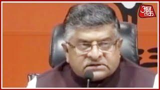 राफेल पर बुरी फंसी सरकार ! - AAJTAKTV