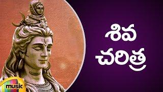 Lord Shiva Devotional Songs | Shivayya Charitra Vol 1 | Telugu Bhakti Songs | Mango Music - MANGOMUSIC