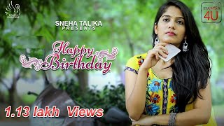 HAPPY BIRTHDAY ll new telugu short film ll Sneha talika presents ll Direction:- PRUDHVI KORRAPATI - YOUTUBE