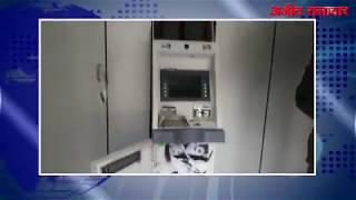 video : फिल्लौर स्थित पंजाब एंड सिंध बैंक में चोरी की नाकाम कोशिश