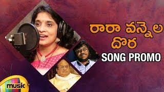 Ra Ra Vannela Dora Song Promo | Tribute to C Narayana Reddy | Karthik Kodakandla | Sarada Akunuri - MANGOMUSIC