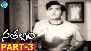 Sankalpam Movie Part 3 || NTR || Ramana Reddy || Vijayalaxmi || CV Ranganath Das - IDREAMMOVIES
