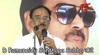 D Ramanaidu Santhapa Sabha | Part 02 - TELUGUONE