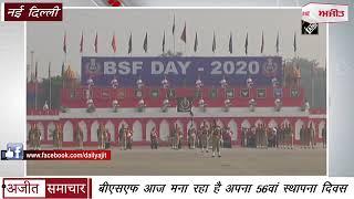 video : BSF आज मना रहा है अपना 56th Raising Day