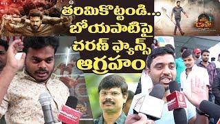 Ram Charan fans angry on Boyapati Srinu || Vinaya Vidheya Rama - IGTELUGU
