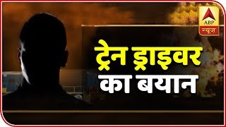 Panchnama Full (21.10.2018): 'Blew Horn, Applied Emergency Breaks', Says Amritsar Train Dr - ABPNEWSTV