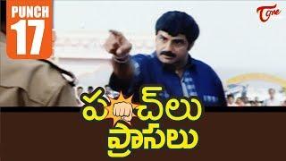 పంచ్ లు.. ప్రాసలు | Ep #17 | Best Punch Dialogues | NavvulaTV - NAVVULATV