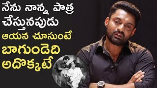 Nandamuri Kalyan Ram About His Character In NTR Biopic | TFPC - TFPC