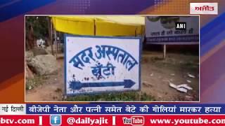 video : बीजेपी नेता और पत्नी समेत बेटे की गोलियां मारकर हत्या
