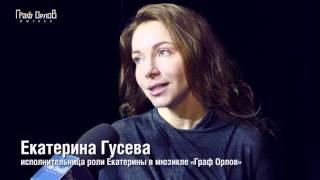 Екатерина Гусева: «У меня и персонажа - одинаковое имя, а это уже немало»