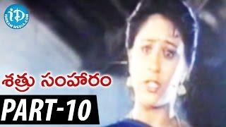 Shatru Samhaaram Full Movie Part 10 || Sarath Kumar, Vineetha || Manivasagam || Deva - IDREAMMOVIES