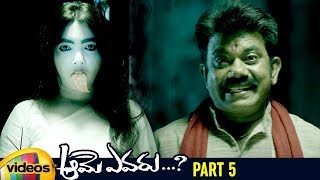 Aame Evaru Telugu Horror Movie HD | Aarthi Agarwal | Anil Kalyan | Dhanraj | Part 5 | Mango Videos - MANGOVIDEOS