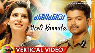 VIJAY Policeodu Movie Video Songs | Neeli Kannula Video Song | Vijay | Samantha | Atlee | Theri - MANGOMUSIC
