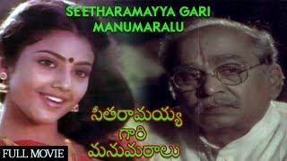 సీతరామయ్య గారి మనుమరాలు |  Super Hit Telugu MOvie | A.N.R | Murali Mohan | Meena|M.M.Keeravani - RAJSHRITELUGU