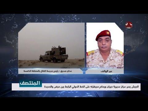 الجيش يحرر مركز مديرية حيران ويحكم سيطرته على الخط الدولي الرابط بين حرض والحديدة