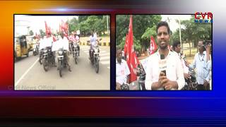 CITU Leaders Bike Rally Over Petrol, Diesel Rates Hike | Visakhapatnam | CVR NEWS - CVRNEWSOFFICIAL